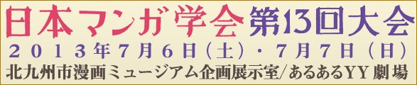 日本マンガ学会 第13回大会(北九州市漫画ミュージアム/あるあるYY劇場)