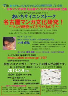 名古屋マンガ文化研究リーフレット