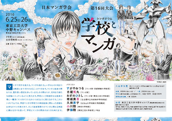 manga16_a4_flyer