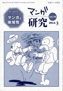マンガ研究 vol.18
