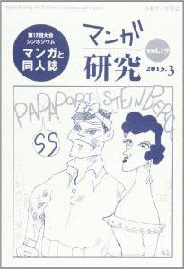 マンガ研究Vol.19 表紙