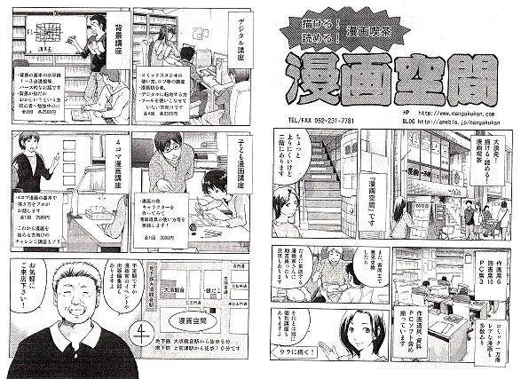 2014-04_nagoya