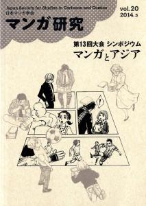 マンガ研究vol.20表紙