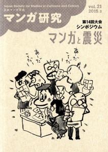 マンガ研究vol.21表紙