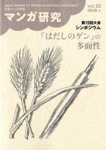マンガ研究vol.22表紙